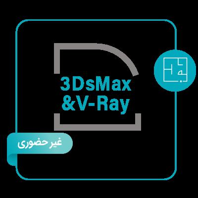 آموزش آنلاین نرم افزار ۳DsMax و V-Ray
