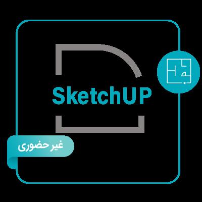 آموزش آنلاین نرم افزار SketchUP وv-ray