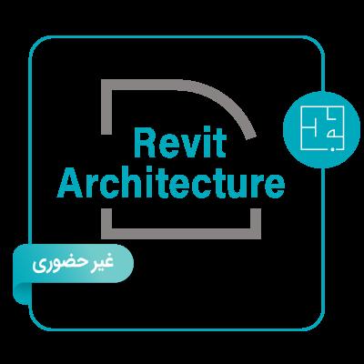 آموزش آنلاین نرم افزار Revit Architecture